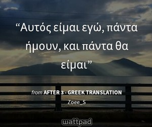 after, greek, and quotes image