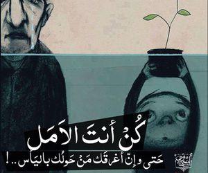 hope and arabic image