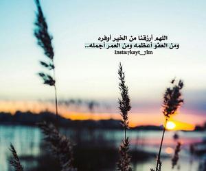 عربي, خير, and دعاء image
