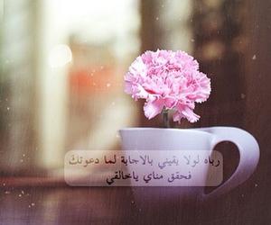 عربي, رباه, and أمنيات image