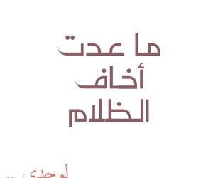بنت, عربي, and خوف image