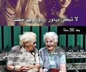 حب, عربي, and ضحك image