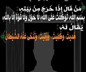 islam, ازياء, and أذكار image