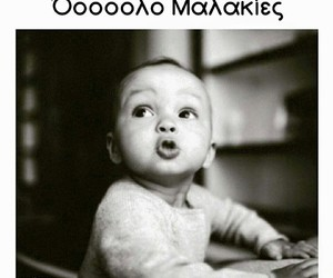 baby, funny, and greek image