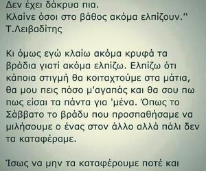 hope, αγαπη, and greek quotes image