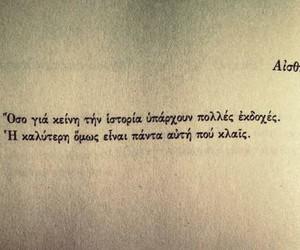 greek, greek quotes, and Λειβαδίτης image