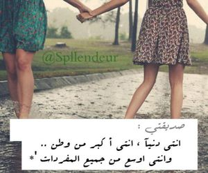 text, ♥, and حبيبي image