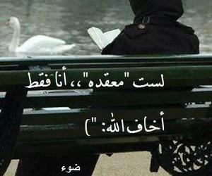صور, حجاب, and الله image