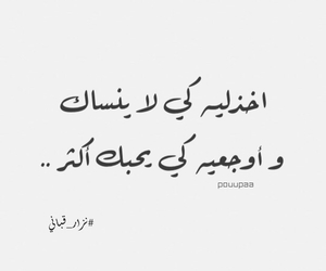 design, quotes, and عربي image