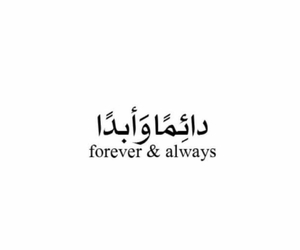 always, arabic, and love image