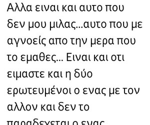 greek quotes, ellinika, and greek love quotes image