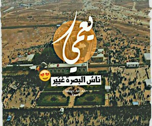 حب, رمزيات, and عراق image