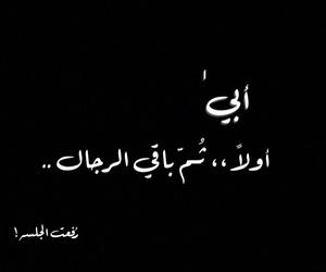 الله يحفظك❤️, ❤️ ي أغلى من كل غالي ❤️, and ❤️ بقلمي nooni ❤️ image