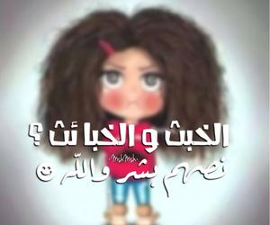 بشر and خبث image