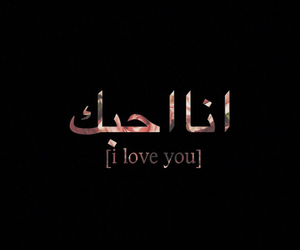 arabic and heart image