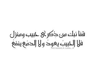 حب, 2015, and الاسلام image
