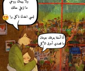 عربي, بحبك, and حب image