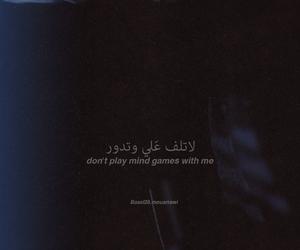 Lyrics and عربي image