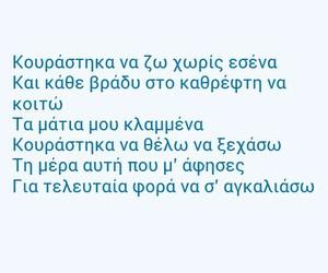 greek, music, and Ελληνικά image