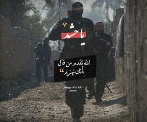 army, رمزيات, and العراق image