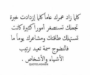 life, عربي, and ناس image