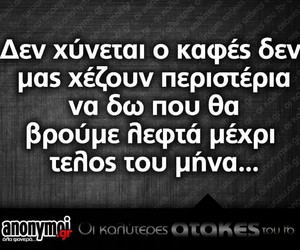 funny, quotes, and greek quotes image