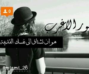 عربي, بنات, and رمزيات image