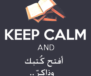 arabic, calm, and keep image