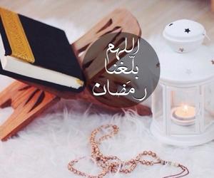 رمضان, إسلام, and دعاء image