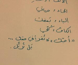 أحبك, شعر, and بالعربي image