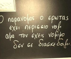 greek, greek quotes, and quote image