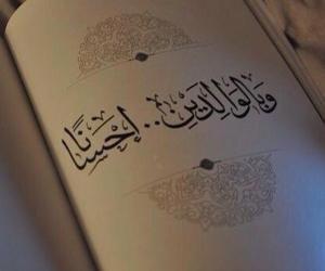 allah, islam, and mom image
