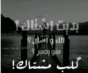 عربي, جرح, and اغاني image