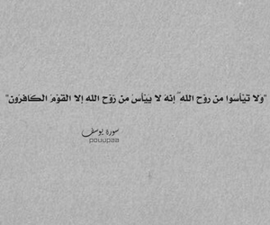 design, islam, and quotes image