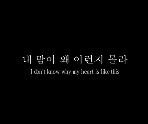 bts, korean, and quote image