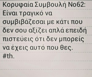 greek, quotes, and συμβουλες image
