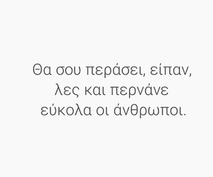 greek, greek quotes, and people image
