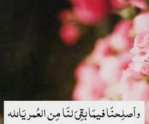 عربي, إسلام, and ورود image