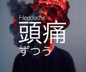 headache, language, and japanese word image