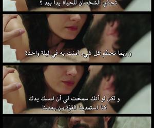 tuba büyüküstün, kara para aşk, and العشق المشبوة image