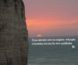 mv, Ελληνικά, and greek quotes image