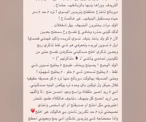 arabic, iraq, and words image