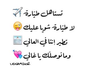 عربي, تصاميم, and سعد المجرد image
