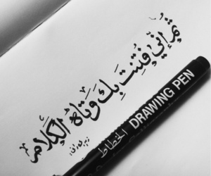 arabic and arabic quotes image