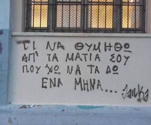 greek, quote, and eyes image