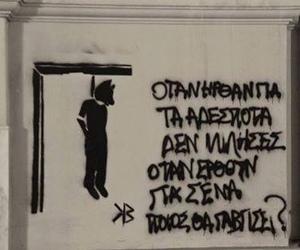 greek, ΣΥΝΘΗΜΑΤΑ, and quotes image