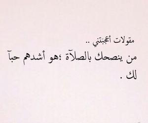 عربي and صلاة image