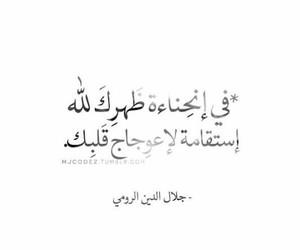 islam, god, and photo image