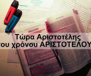 greek and πανελλήνιες image