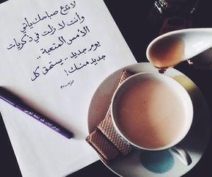 hope, عربي, and mjdal7arbi image